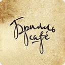 Кофе в зернах Брилль cafe Страна производитель: Россия. Кофе средней и темной обжарки. Категории: кофе в зерне  Брилль cafe, компания